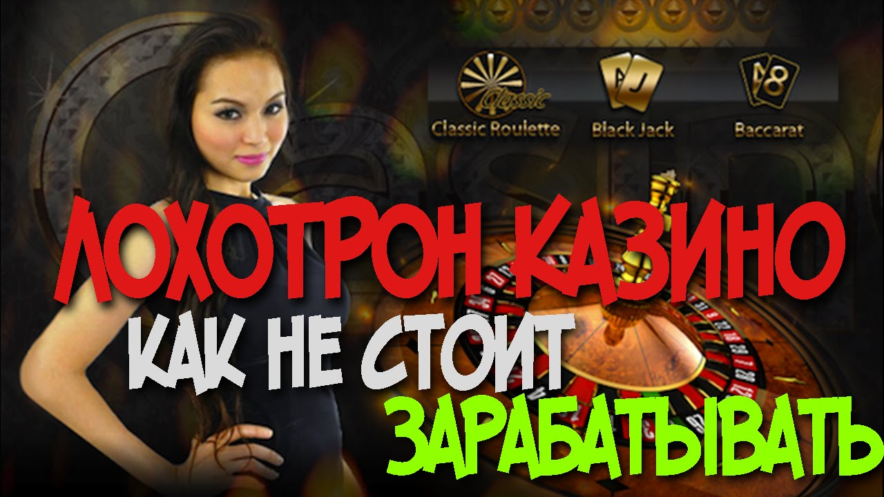 Играть бесплатно - Онлайн казино