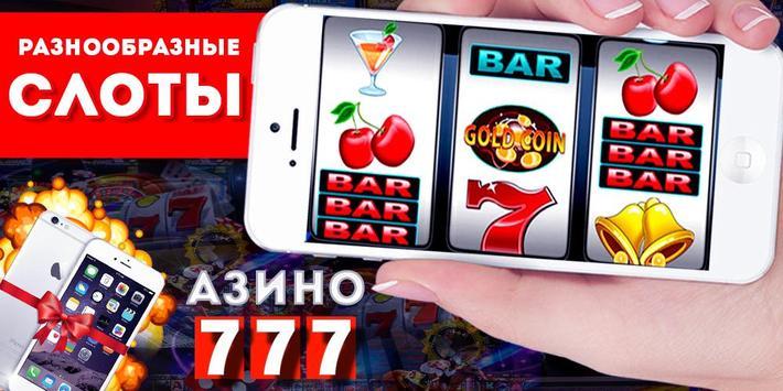 Официальное зеркало сайта казино Азино 777 регистрация и вход