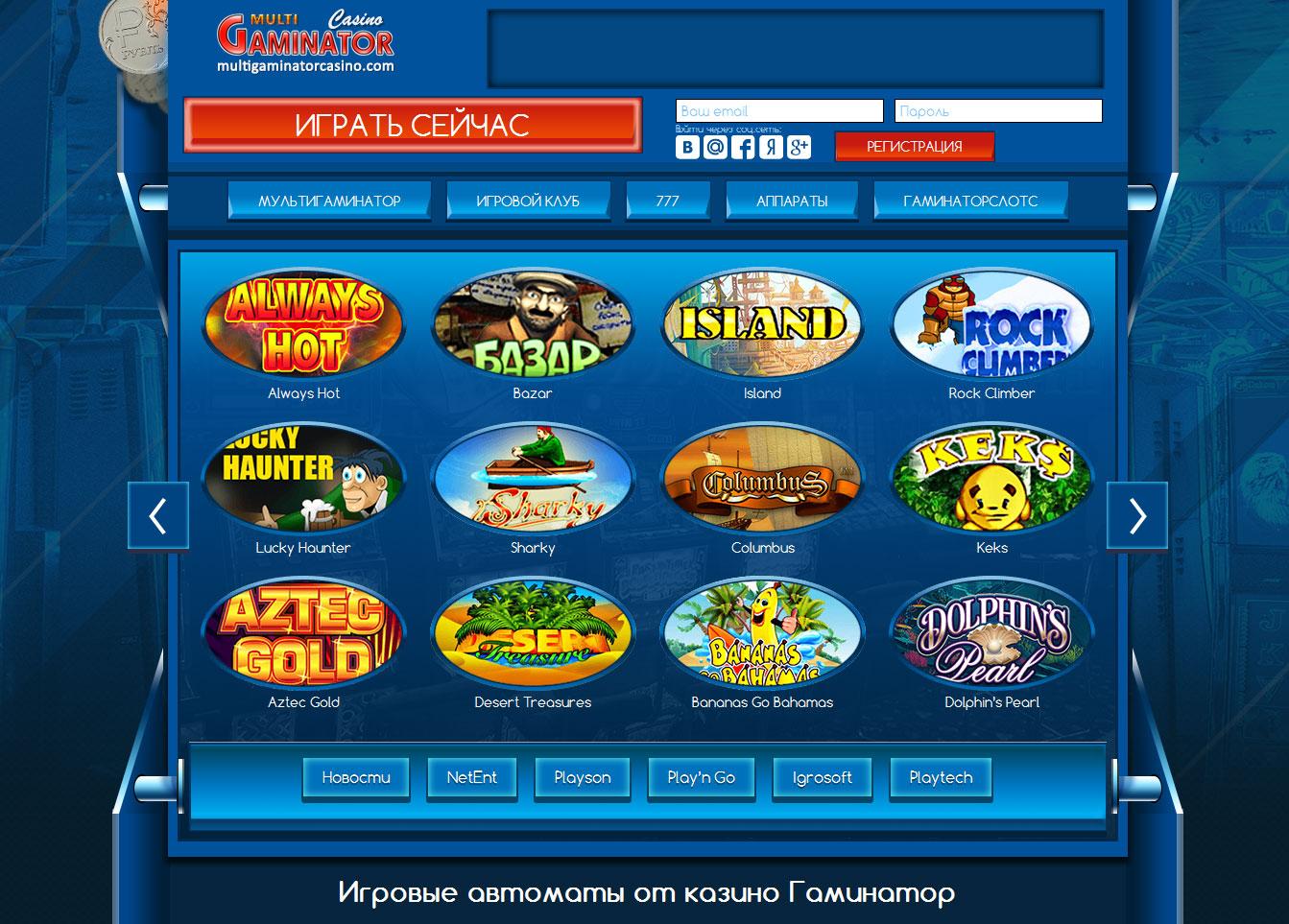 казино гейминатор играть бесплатно и без регистрации