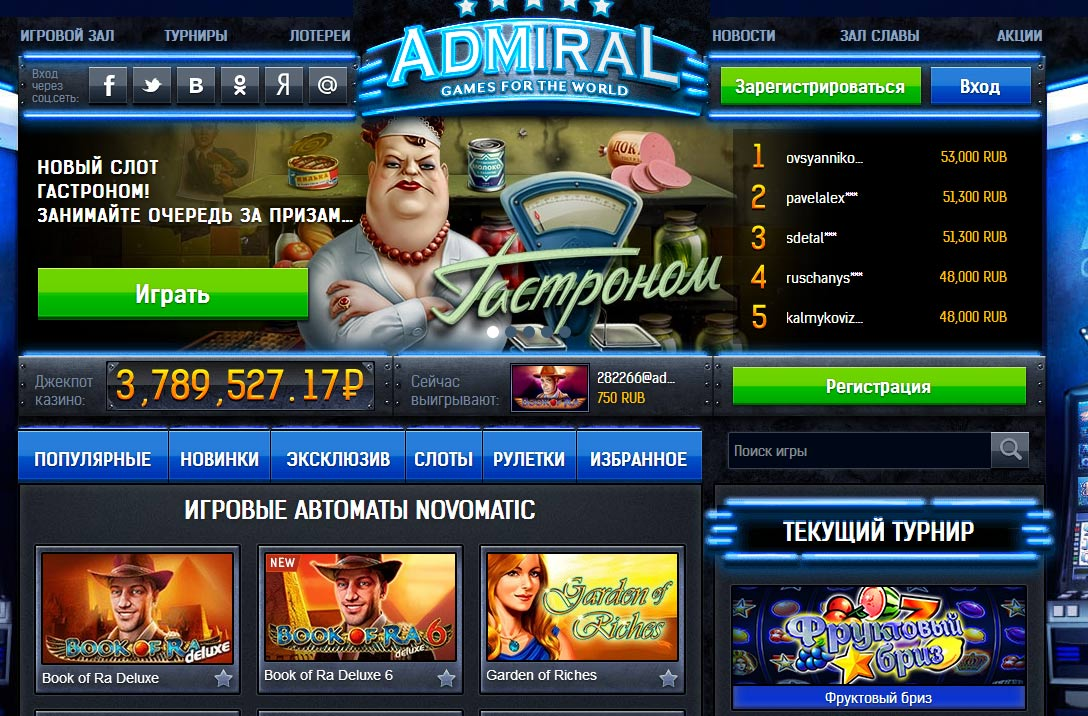 адмирал казино онлайн бонусы