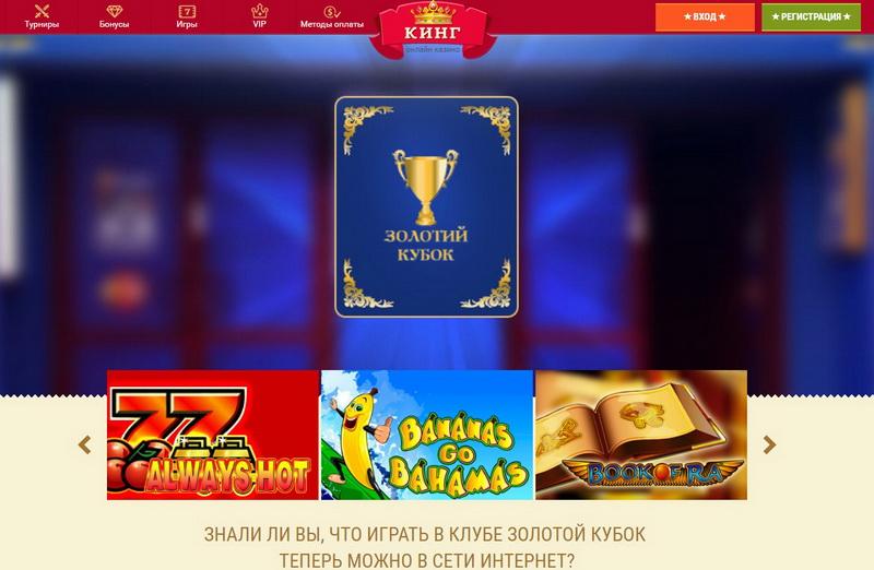 фото Онлайн золотой казино кубок