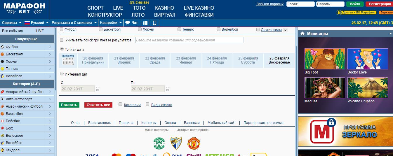 официальный сайт марафон казино зеркало личный кабинет
